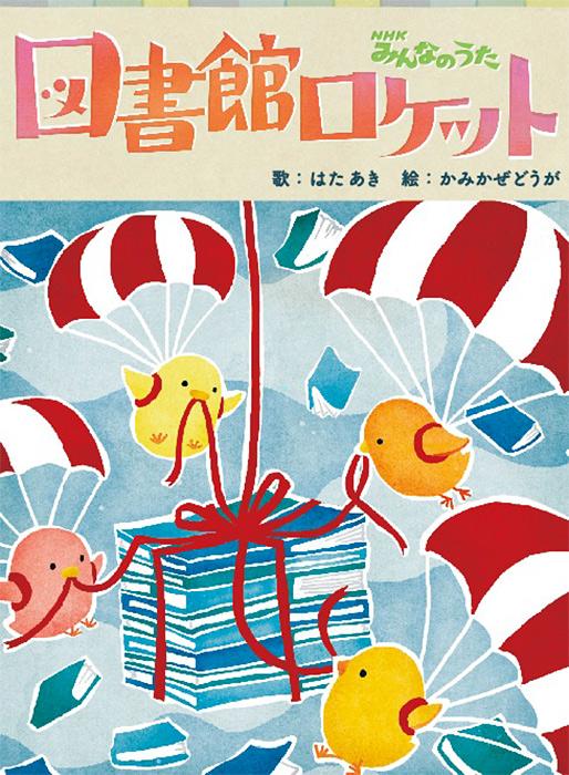 図書館ロケット / 畑亜貴