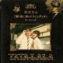 TaTa-LaLa / AKI HATA